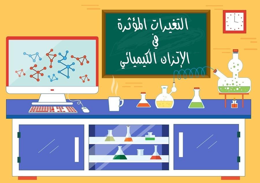 العوامل المؤثرة في الاتزان الكيميائي Chemistry Quizizz