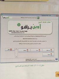 مراجعة الوحدة الأولى نظم المعلومات Proprofs Quiz